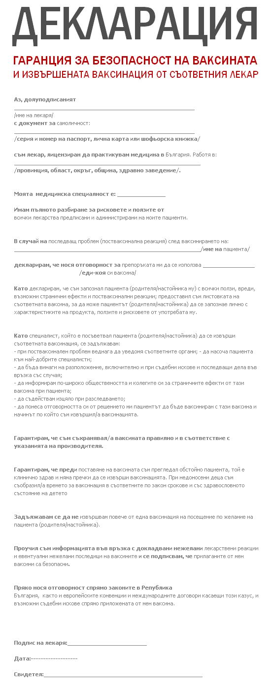 Декларация за безопасна ваксина