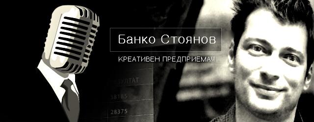 Интервю с предприемачът Банко Стоянов