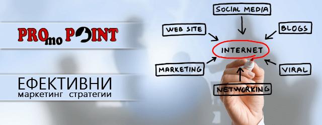 маркетинг стратегии