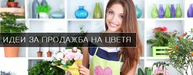 Бизнес с цветя