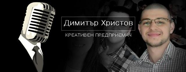 Димитър Христов - креативен предприемач