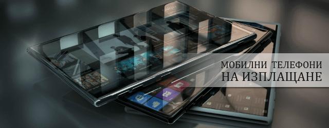 Евтини мобилни телефони