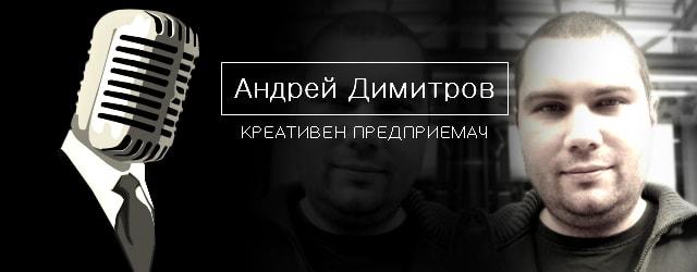 Предриемачът Андрей Дидмитров