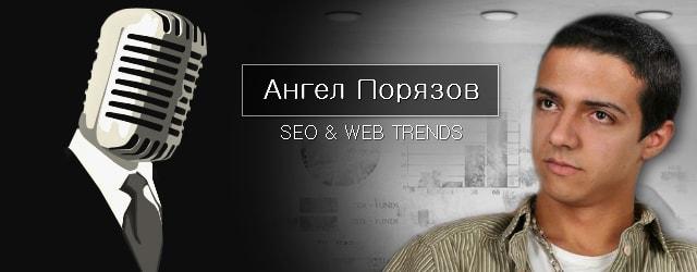 Ангел Порязов - основател на VRETIEL