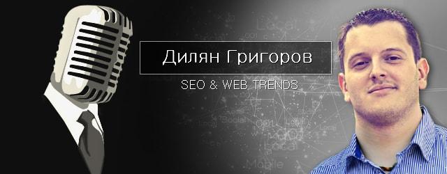 Дилян Григоров - собственик на NetPresenta.com