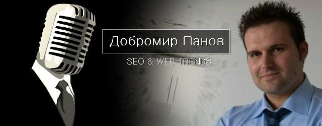 Добромир Панов - SEO меринджей в Промо Пойнт ООД