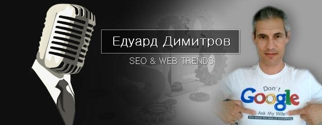 Едуард Димитров - собственик на 3D Web Design