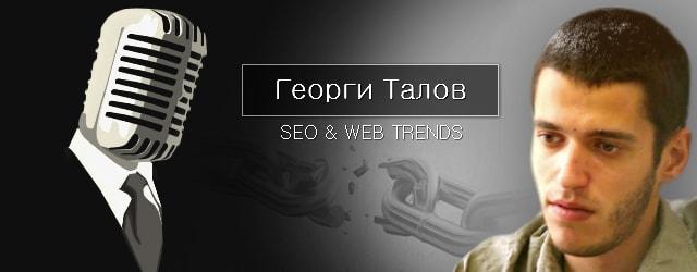 Георги Талов - собственик на SeoUslugi.net