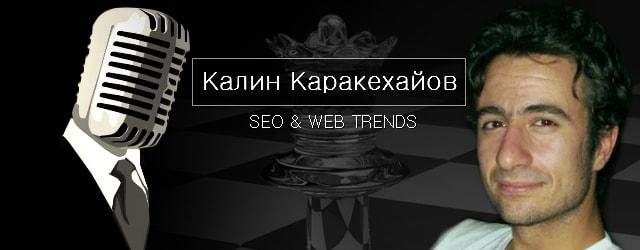 Калин Каракехайов - съосновател на стартъпа Tool.domains