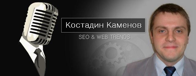 Дискусия с Костадин Каменов