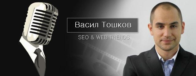 Васил Тошков - основател на SEO фирма Cloxy