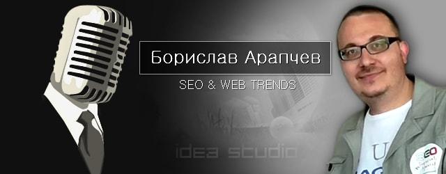 Борислав Арапчев - собственик на Идея Студио