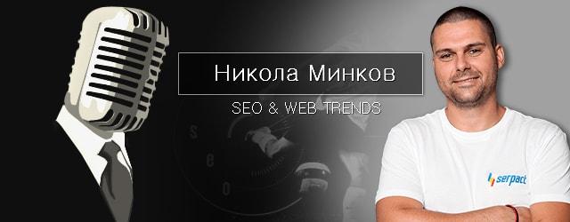 Никола Минков - собственик на Serpact