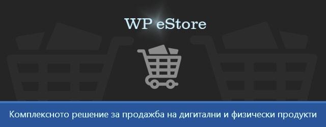 WP eStore плъгин