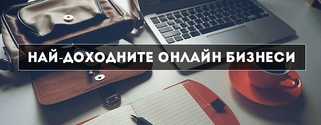 Най-доходните онлайн бизнеси