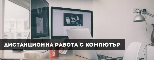 дистанционна работа с компютър