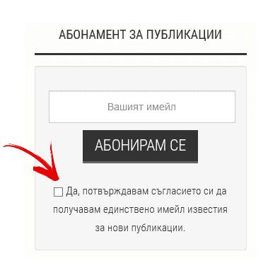 GDPR - форма за абонамент