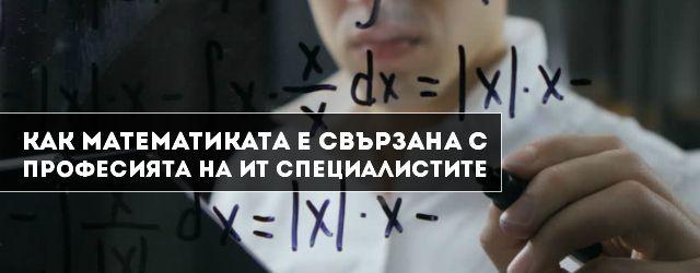 ИТ и математика