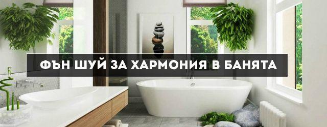 Фън Шуй баня