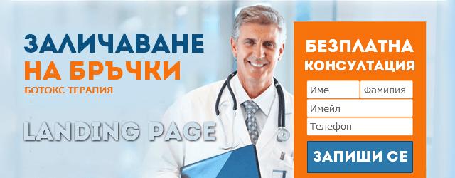лендинг страница медицински услуги