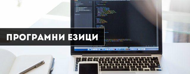 програмни езици