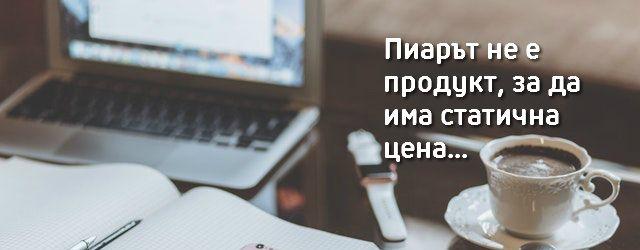 писане и разпространение на PR материали