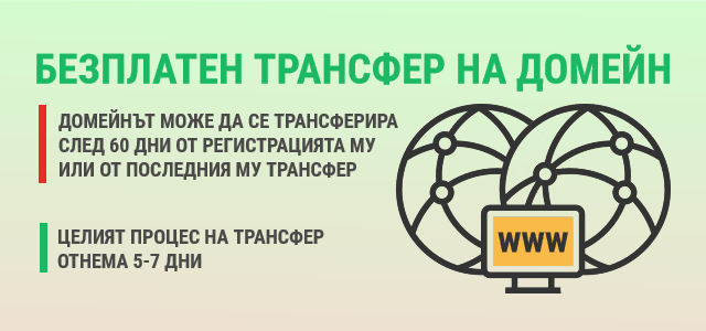 безплатен трансфер на домейн