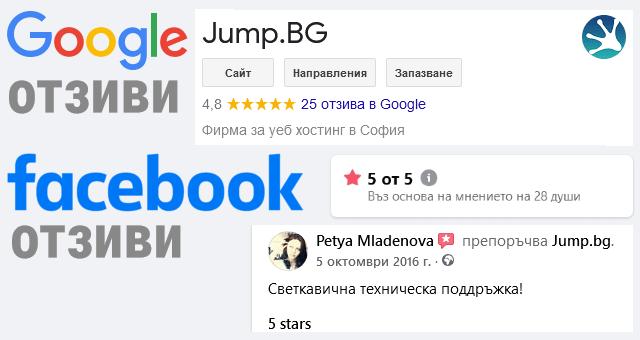 мнения за Jump.bg