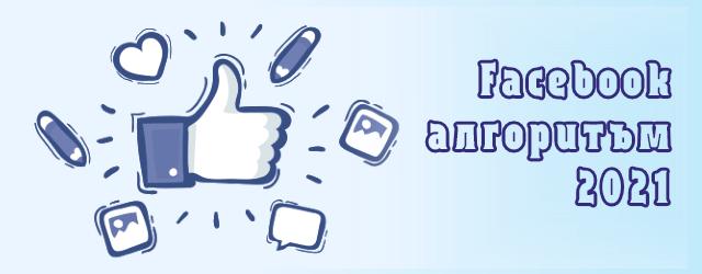 facebook алгоритъм 2021