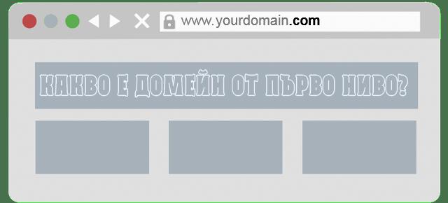 домейн от първо ниво